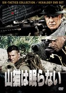 Sniper: Legacy - Japanese Movie Cover (xs thumbnail)