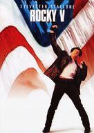 Rocky V - DVD cover (xs thumbnail)
