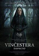 Winchester - Latvian Movie Poster (xs thumbnail)