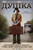 Duska - Russian Movie Poster (xs thumbnail)