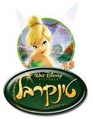 Tinker Bell - Israeli Movie Poster (xs thumbnail)