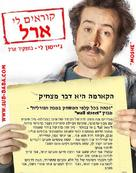 """My Name Is Earl"" - Israeli poster (xs thumbnail)"