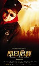 Chi ri qi cheng - Chinese Movie Poster (xs thumbnail)
