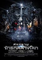 Robot Overlords - Thai Movie Poster (xs thumbnail)