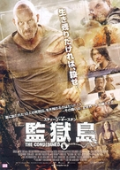 The Condemned - Japanese Movie Poster (xs thumbnail)