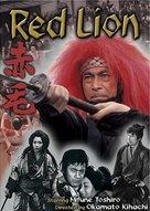 Akage - DVD cover (xs thumbnail)