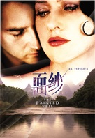 The Painted Veil - Chinese poster (xs thumbnail)