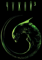 Alien 3 - Russian Movie Cover (xs thumbnail)