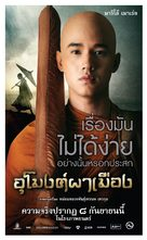 U mong pa meung - Thai Movie Poster (xs thumbnail)