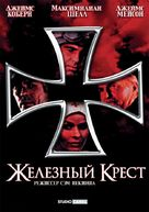 Cross of Iron - Russian Movie Cover (xs thumbnail)