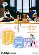 Sau san naam neui - Chinese Movie Cover (xs thumbnail)