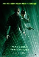 The Matrix Revolutions - Russian Movie Poster (xs thumbnail)