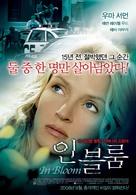 Life Before Her Eyes - South Korean Movie Poster (xs thumbnail)