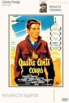 Les quatre cents coups - Russian DVD movie cover (xs thumbnail)