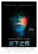 Under the Skin - Hong Kong Movie Poster (xs thumbnail)