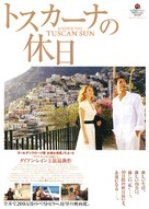 Under the Tuscan Sun - Japanese Movie Poster (xs thumbnail)
