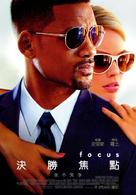 Focus - Chinese Movie Poster (xs thumbnail)