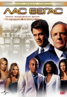 """Las Vegas"" - Russian DVD cover (xs thumbnail)"