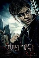 Harry Potter and the Deathly Hallows: Part I - Israeli Movie Cover (xs thumbnail)