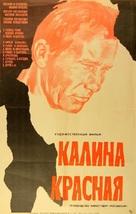 Kalina krasnaya - Soviet Movie Poster (xs thumbnail)