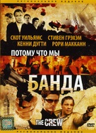 The Crew - Russian DVD cover (xs thumbnail)