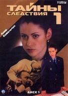 """Tayny sledstviya"" - Russian DVD cover (xs thumbnail)"