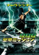 Forbidden City Cop - Japanese DVD cover (xs thumbnail)