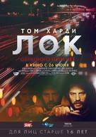 Locke - Russian Movie Poster (xs thumbnail)