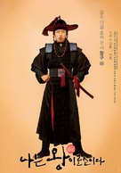 Na-neun wang-i-ro-so-i-da - South Korean Movie Poster (xs thumbnail)