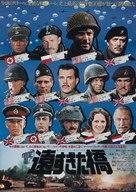 A Bridge Too Far - Japanese Movie Poster (xs thumbnail)