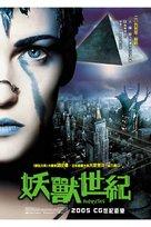 Immortel (ad vitam) - Hong Kong Movie Poster (xs thumbnail)