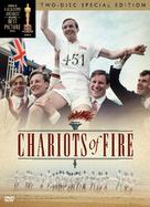Chariots of Fire - DVD cover (xs thumbnail)