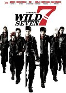 Wairudo 7 - Japanese DVD cover (xs thumbnail)