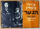 The Kid - Israeli Re-release movie poster (xs thumbnail)