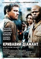 Blood Diamond - Ukrainian Movie Poster (xs thumbnail)