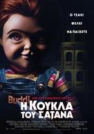 Child's Play - Greek Movie Poster (xs thumbnail)