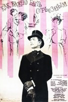 The Importance of Being Earnest - Soviet Movie Poster (xs thumbnail)