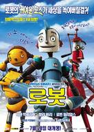 Robots - South Korean Movie Poster (xs thumbnail)