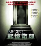 Imprint - Taiwanese Movie Poster (xs thumbnail)
