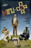 Kin-Dza-Dza - Soviet Movie Poster (xs thumbnail)