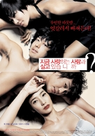Jigeum sarangha-neun saramgwa salgo issumnika? - South Korean Movie Poster (xs thumbnail)