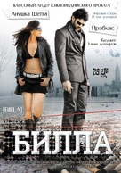 Billa - Russian Movie Cover (xs thumbnail)