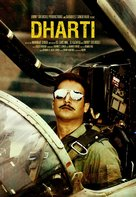 Dharti - Indian Movie Poster (xs thumbnail)