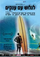 Riding Giants - Israeli Movie Poster (xs thumbnail)
