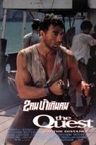 The Quest - Thai Movie Poster (xs thumbnail)