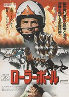 Rollerball - Japanese Movie Poster (xs thumbnail)