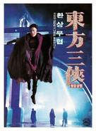 Dong fang san xia - Movie Poster (xs thumbnail)