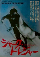 Sharks' Treasure - Japanese Movie Poster (xs thumbnail)