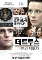 Nothing But the Truth - South Korean Movie Poster (xs thumbnail)