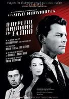 Fièvre monte à El Pao, La - Greek Re-release poster (xs thumbnail)